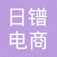 金华日镨电商创业园开发有限公司