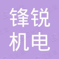 赣州市锋锐机电设备有限公司