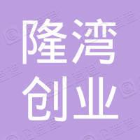 宁波隆湾股权投资合伙企业(有限合伙)