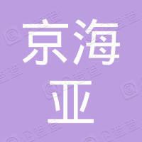 京海亚(海南)汽车租赁有限公司