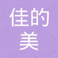 广东佳的美集团有限公司
