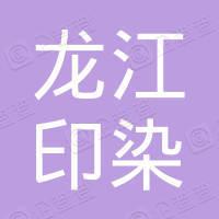 西安市龙江印染助剂厂