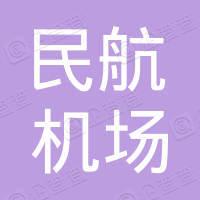 河南民航机场建设开发管理有限责任公司