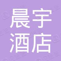 潍坊晨宇酒店管理有限公司
