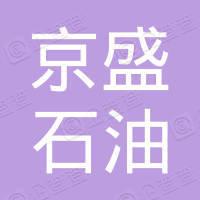 广西京盛石油化工集团有限公司