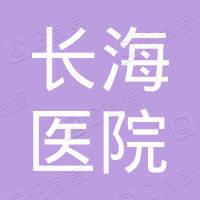 南京长海医院有限公司