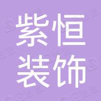 福州紫恒装饰工程设计有限公司大连分公司