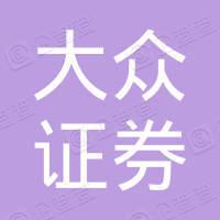 南京《大众证券报》传媒有限公司