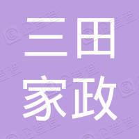 赣州三田家政服务有限公司
