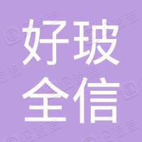 廣漢市好玻全信玻璃有限公司