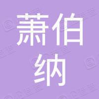杭州萧伯纳贸易有限公司