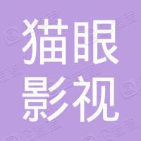 芜湖猫眼影视有限公司