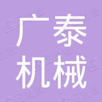 西安广泰机械制造有限公司
