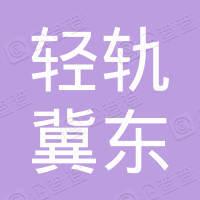 长春轻轨冀东混凝土有限公司