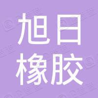 定安龙河旭日橡胶种植专业合作社