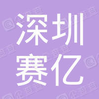 深圳市赛亿知识产权投资有限责任公司