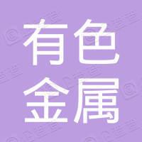 广州有色金属集团有限公司