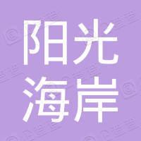武汉阳光海岸建设工程有限公司