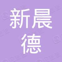 子长县新晨德机械租赁有限公司