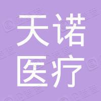 宁安市天诺医疗器械有限公司