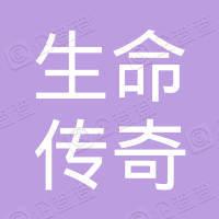 生命传奇健康管理(扬州)有限公司