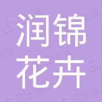石林润锦花卉种植有限公司