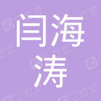 延长县闫海涛机械租赁有限公司