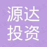 南京源达投资中心(有限合伙)