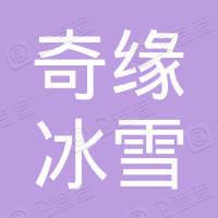 惠东县奇缘冰雪乐园有限公司