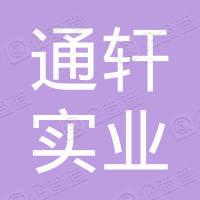廊坊通轩实业集团有限公司