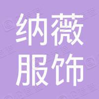 上海纳薇服饰有限公司