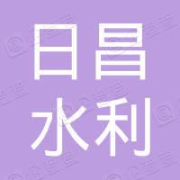 福建省日昌水利电力工程有限公司屏南项目部