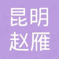 昆明空港经济区赵雁苗木种植经营部