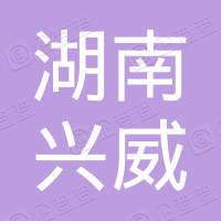湖南兴威新材料有限公司