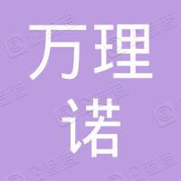 广州市万理诺物流有限公司深圳分公司