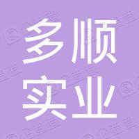 上海多顺实业有限公司