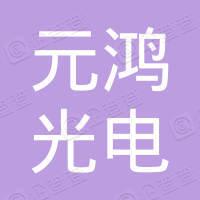 元鸿光电科技(福建)有限公司