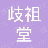 江苏歧祖堂中医有限公司