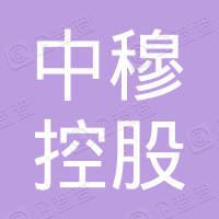 中穆控股有限公司