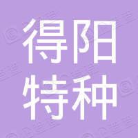 四川得阳特种新材料有限公司