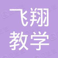 扬州飞翔教学设备有限公司