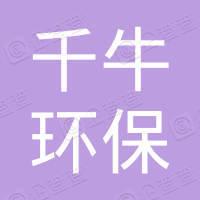千牛环保(宁夏)股权投资合伙企业(有限合伙)