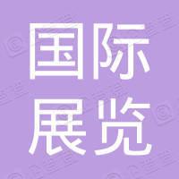 北京国际展览中心有限公司