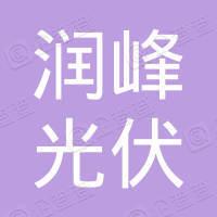 润峰光伏电力泗洪有限公司