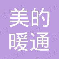 天津美的克来沃暖通设备有限公司