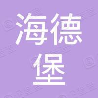 深圳市海德堡建材有限公司