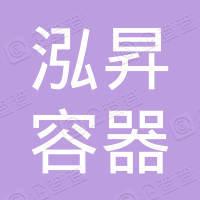 农安县泓昇容器厂