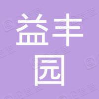 延安亨昌(集团)益丰园房地产开发有限公司
