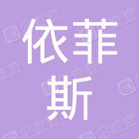 深圳市依菲斯科技有限公司