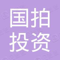 上海国拍投资管理有限公司